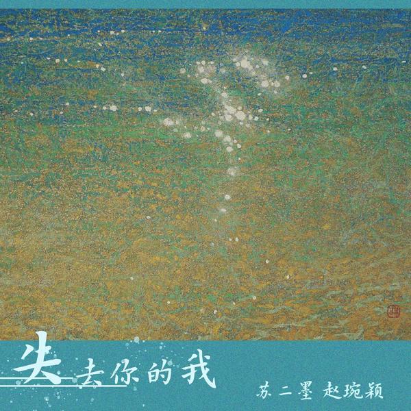 赵琬颖 все песни в mp3