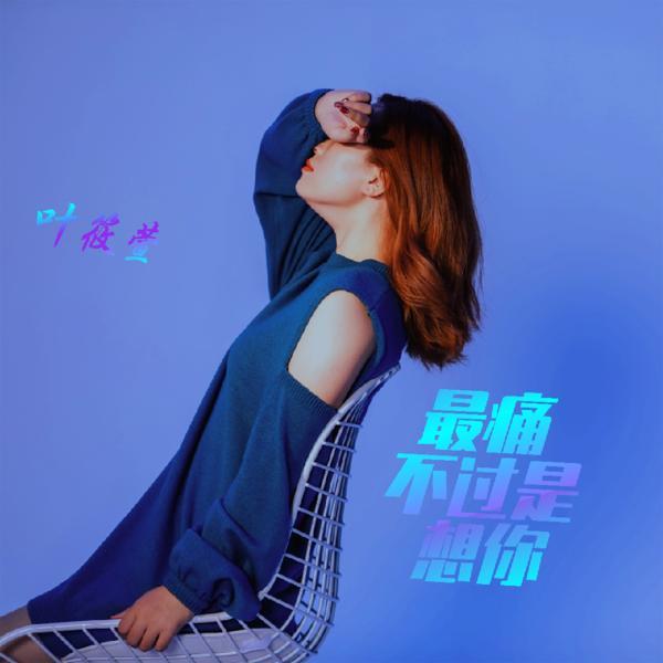 叶筱萱 все песни в mp3