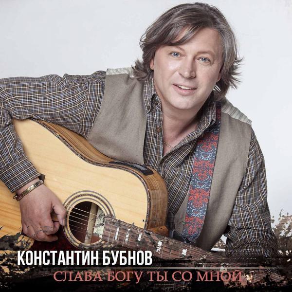 Музыка от Константин Бубнов в формате mp3