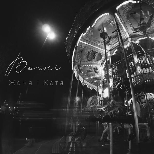 Музыка от Женя і Катя в формате mp3