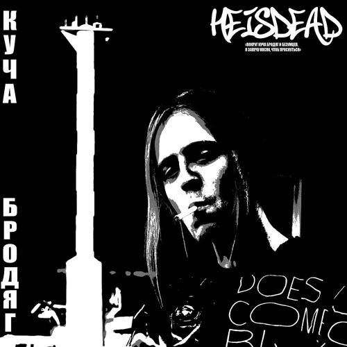 Heisdead - Куча бродяг (Original Mix)  (2019)