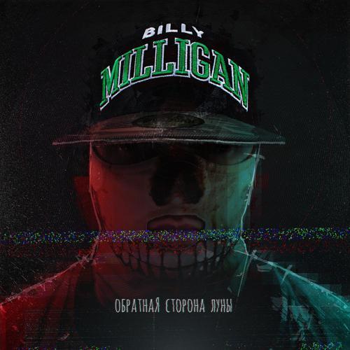 Billy Milligan - Обратная сторона Луны  (2016)
