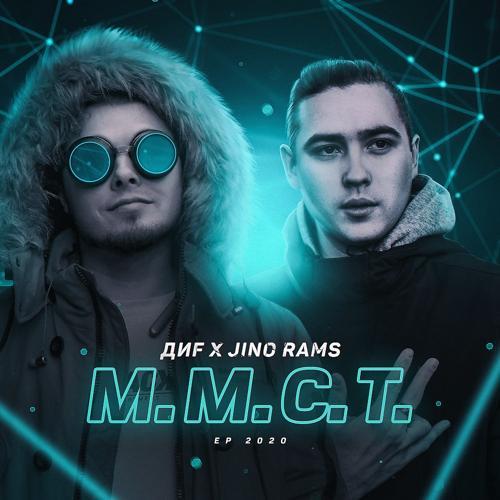 ДИF, jino rams - Хочу взорваться (No Beatz prod.)  (2019)