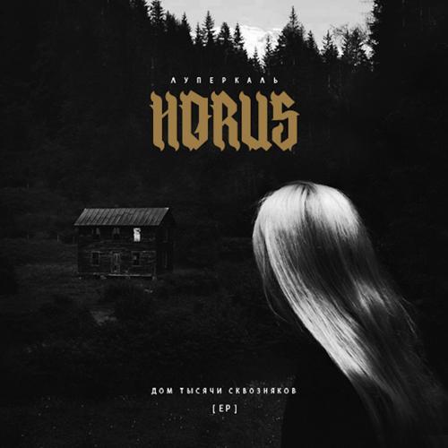 Horus, Ripbeat - Ночь  (2015)