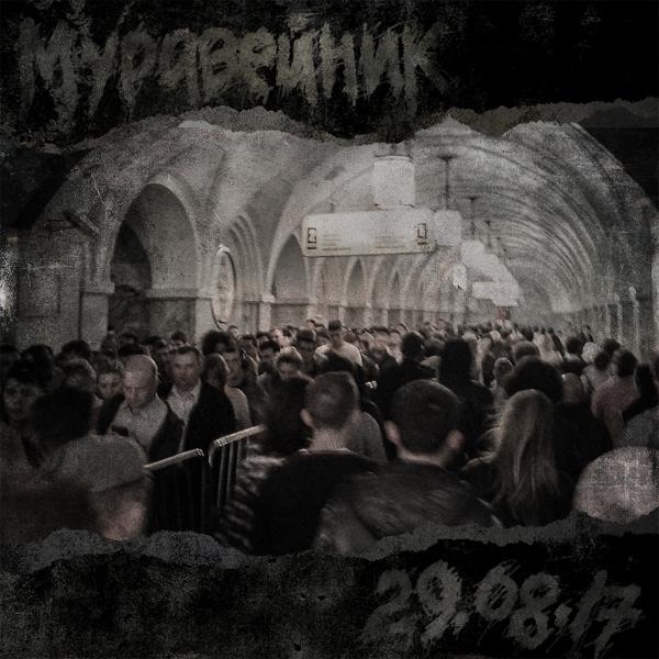 Альбом: Муравейник (29.08.17)