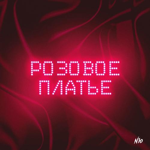 NЮ - Розовое платье  (2020)