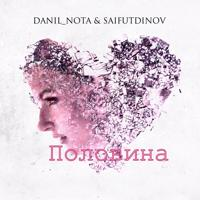 Danil_Nota - Половина