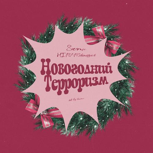 Sxnji, HIRVRGtarget - Новогодний Терроризм  (2020)