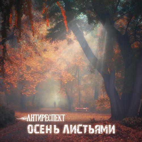 Антиреспект - Осень листьями  (2019)