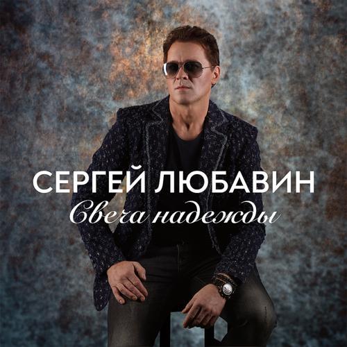 Сергей Любавин - Свеча надежды  (2020)