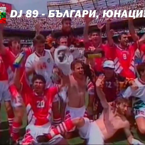 DJ 89 - Българи, Юнаци!  (2020)