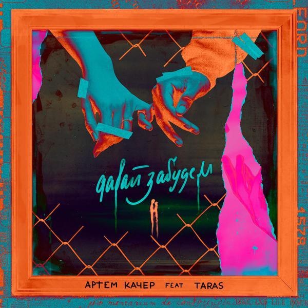 Альбом: Давай забудем (feat. TARAS)