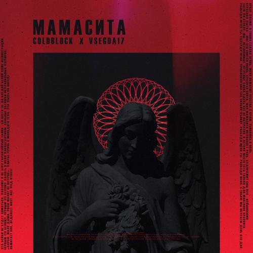 coldblock, VSEGDA17 - Мамасита  (2020)