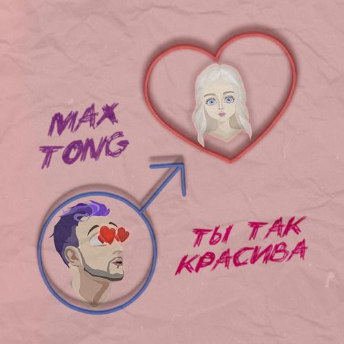Max Tong - Ты так красива  (2020)