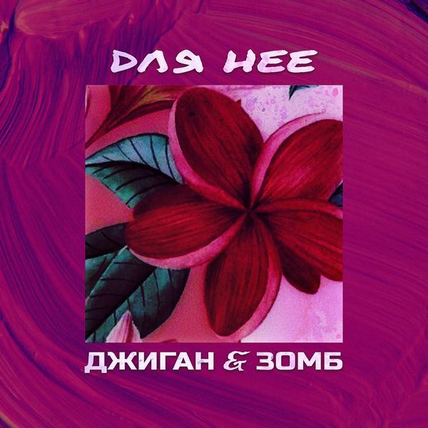Альбом: Для неё