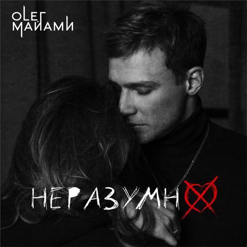 Олег Майами - Неразумно  (2020)