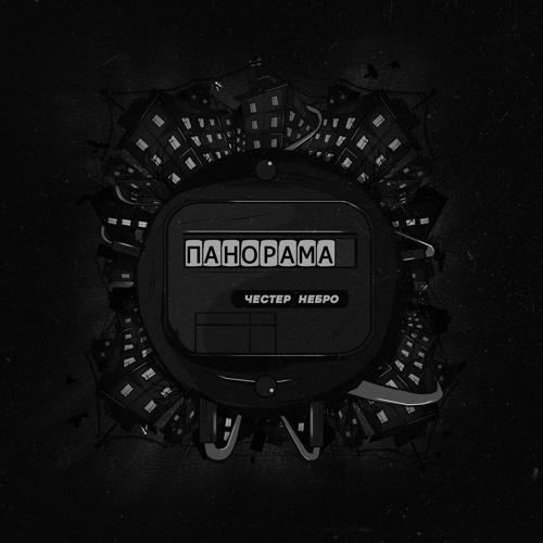 Честер Небро - Панорама  (2020)