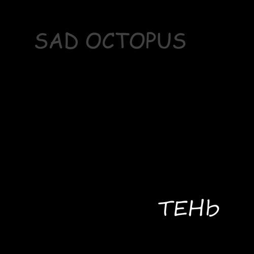 Sad Octopus - Тень  (2020)