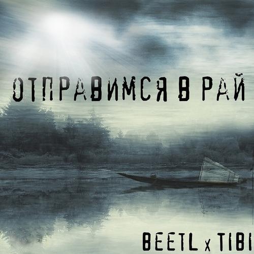 BeeTl, Tibi - Отправимся в рай (Prod by brazars beats)  (2019)