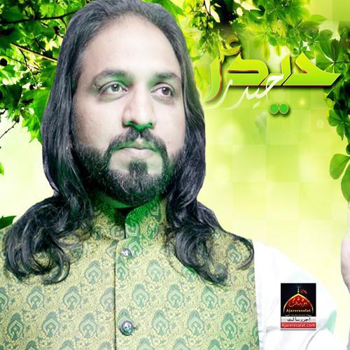 Imran Abbas - Haider Haider  (2020)