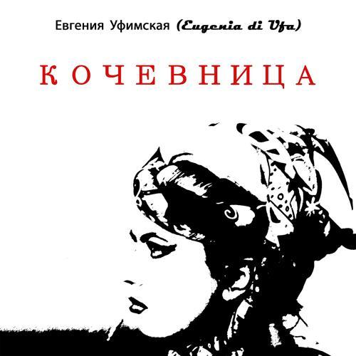 Евгения Уфимская - Не покидай  (2020)