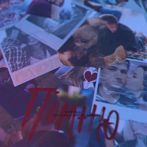 Альбом: Помню