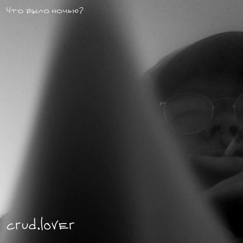 crud.lover - Волк  (2020)