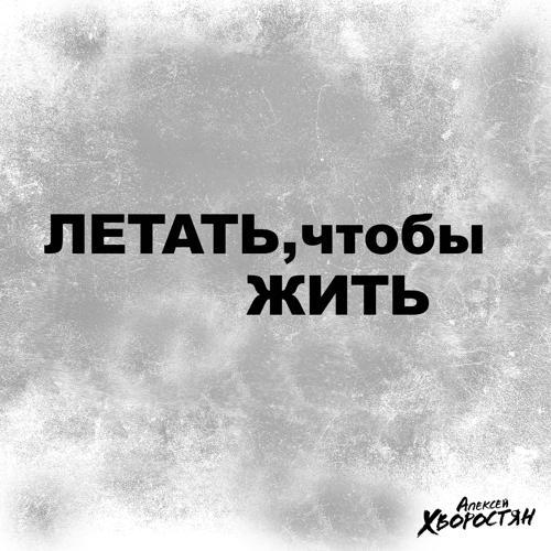 Алексей Хворостян - Летать, чтобы жить  (2018)