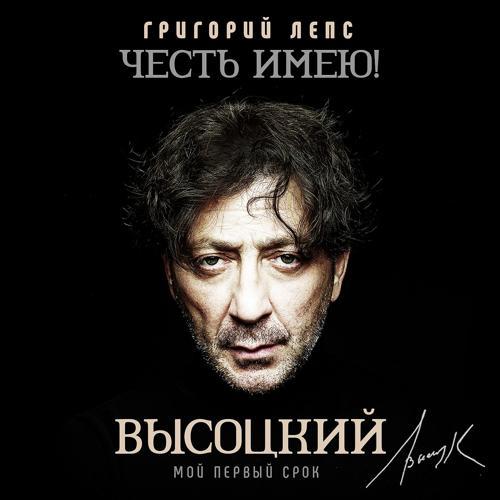 Григорий Лепс - Я из дела ушёл  (2020)