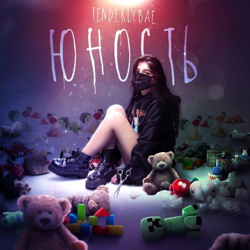 tenderlybae - Где твоя любовь  (2020)