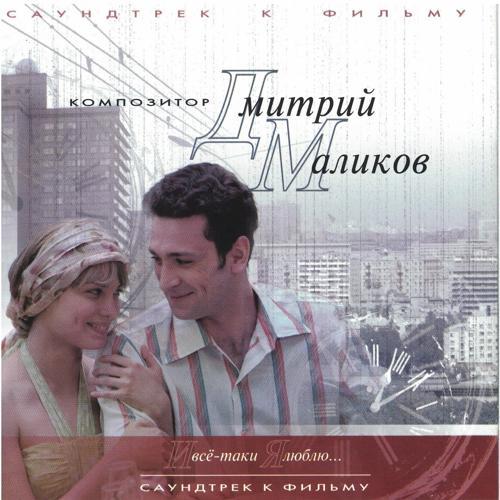 Дмитрий Маликов - И всё таки я люблю...  (2007)