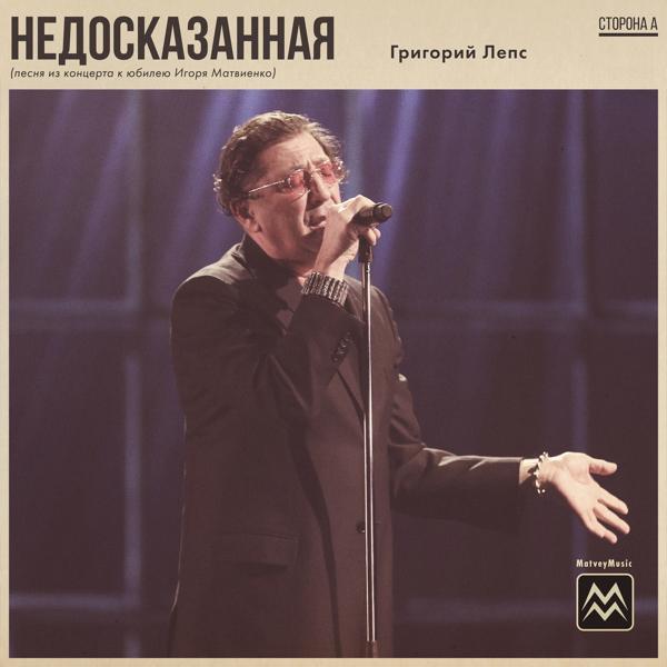 Альбом: Недосказанная (Песня из концерта к юбилею Игоря Матвиенко)