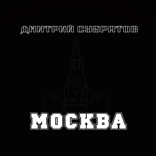 Дмитрий Субратов - Москва  (2020)