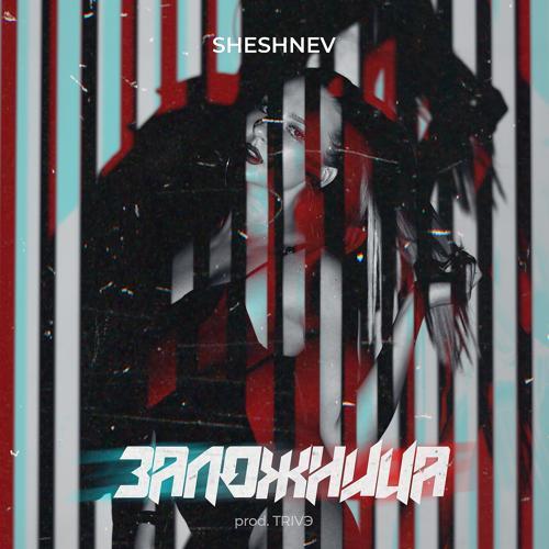 Sheshnev - Заложница  (2020)