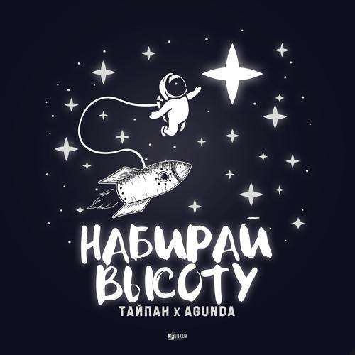 Тайпан, Agunda - Набирай высоту  (2020)