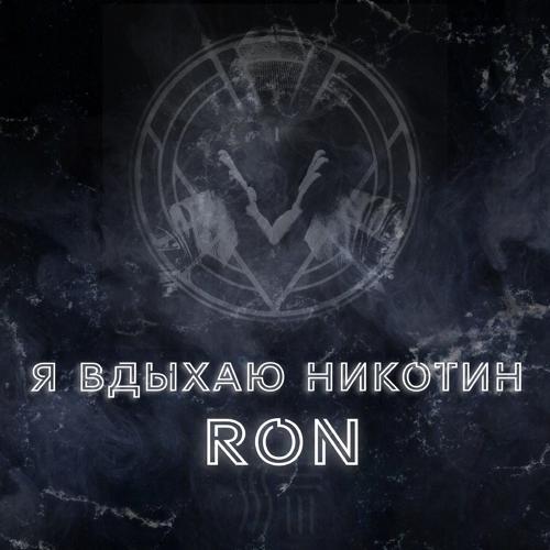 RON - Я вдыхаю никотин  (2020)