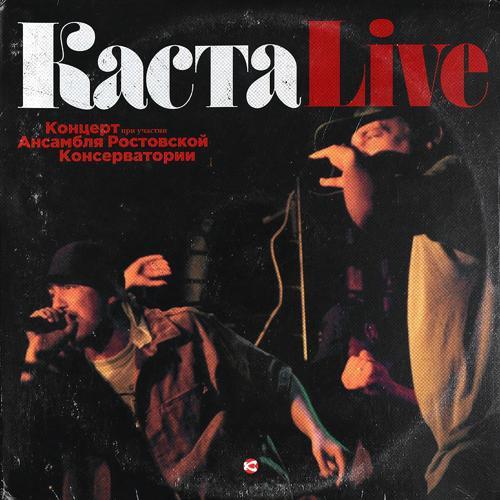 Каста - На порядок выше (Live)  (2007)