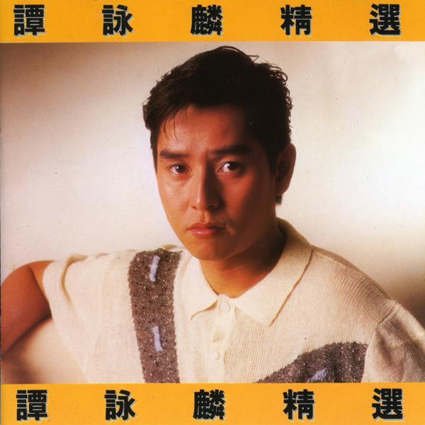 Альбом: Tan Yong Lin Jing Xuan