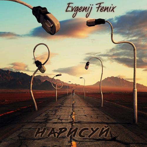 Evgenij Fenix - Нарисуй  (2020)