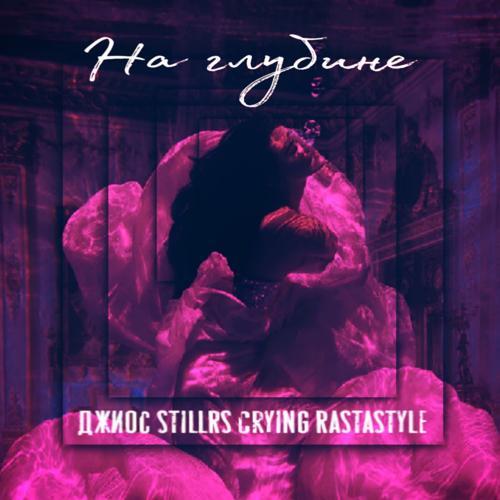Джиос, StillRS, CRYING, RastaStyle - На глубине  (2020)