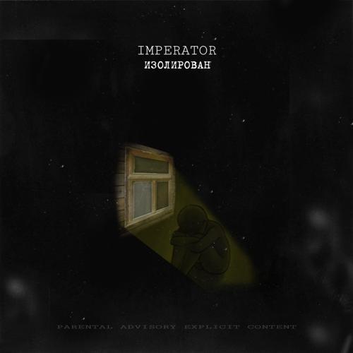 IMPERATOR - Изолирован  (2020)