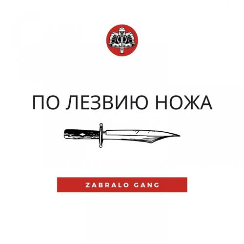 ZABRALO, Волков - Откуда  (2019)