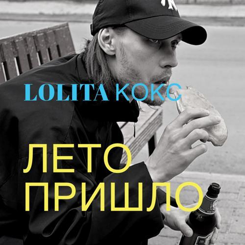 Lolita Kox - Лето пришло  (2020)