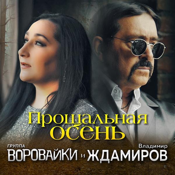 Альбом: Прощальная осень