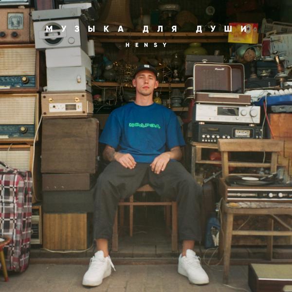 Альбом: Музыка для души