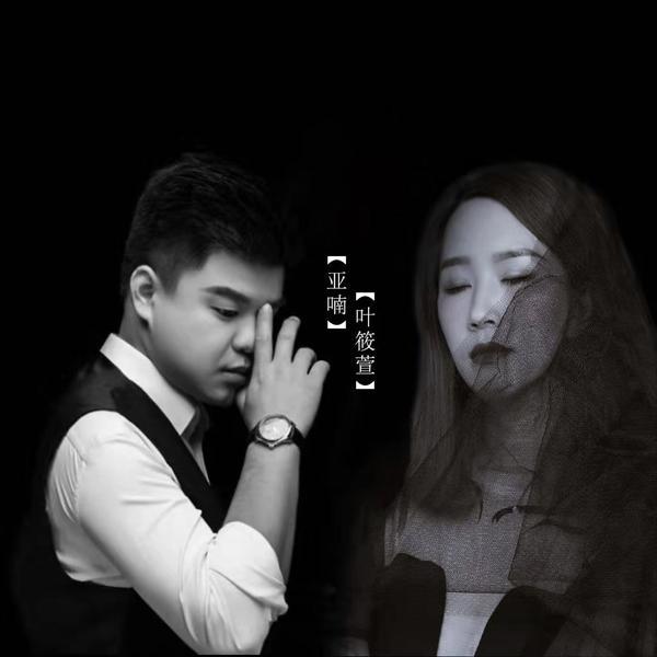 Альбом 无归无属 исполнителя 亚喃, 叶筱萱