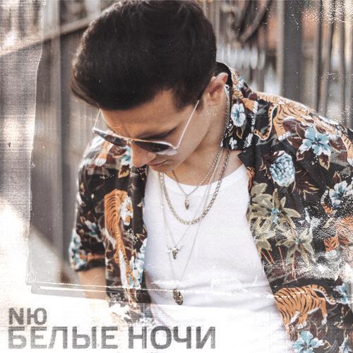 NЮ - Белые ночи  (2020)