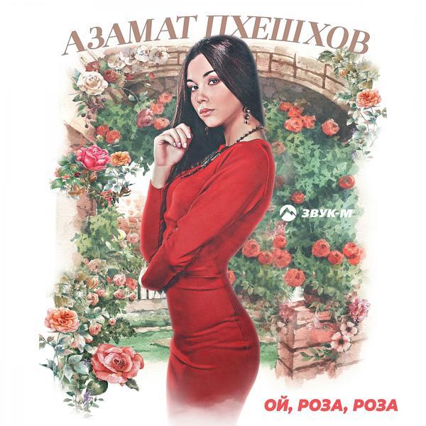 Альбом: Ой, роза, роза