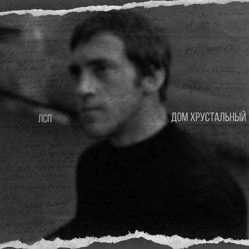 ЛСП - Дом хрустальный  (2020)