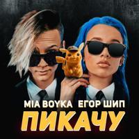 Трек «MIA BOYKA - Пикачу» - слушать онлайн